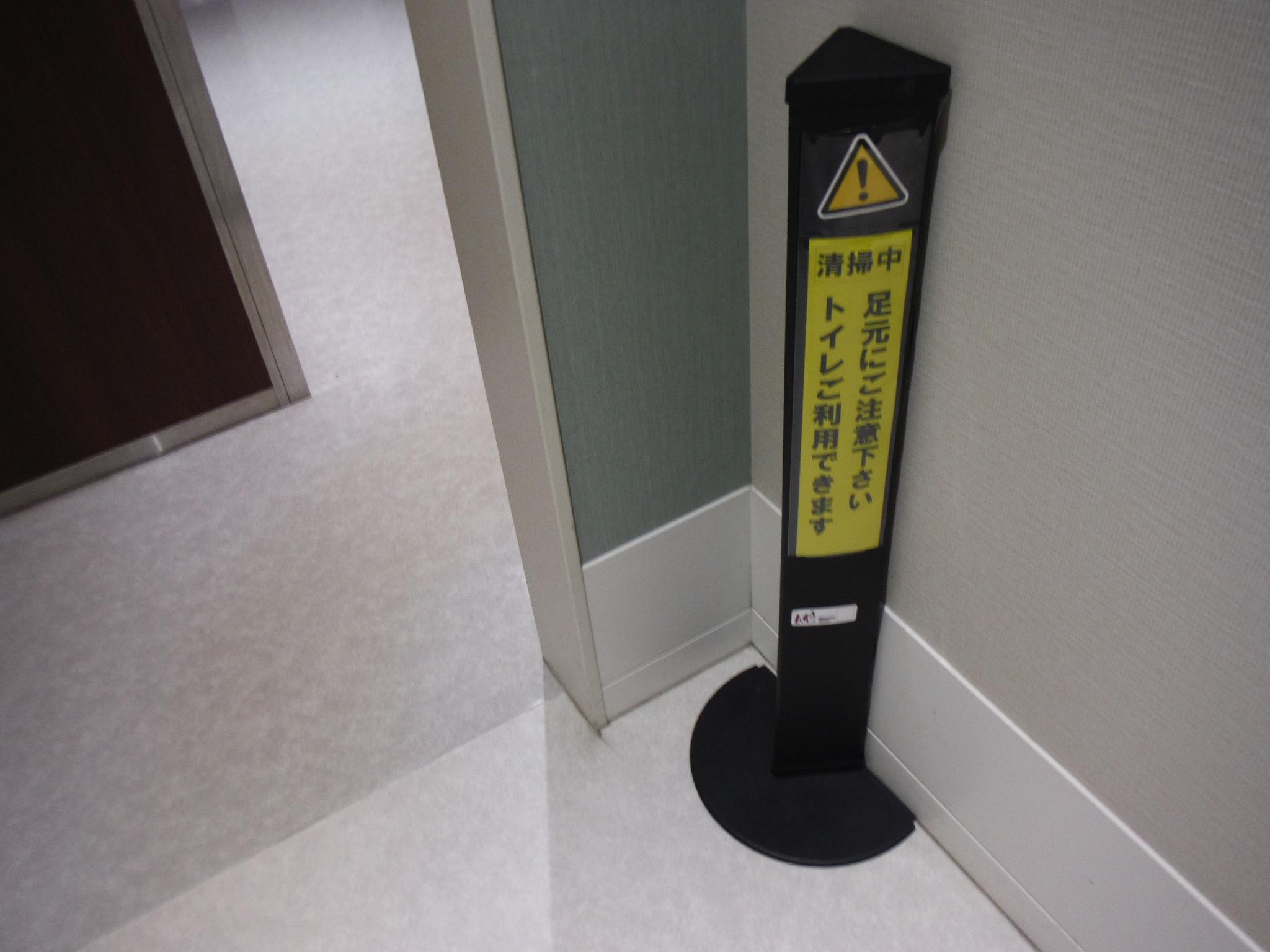 トイレ清掃中 表示板